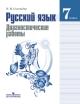 Русский язык 7 кл. Диагностические работы к учебнику Ладыженской